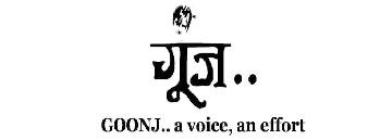 logos_goonj-logo